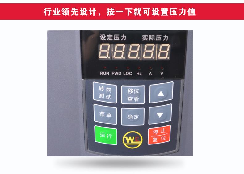 炜尔e612s水泵变频器 水泵自动控制器 供水设备 全自动恒压